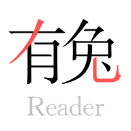 有兔阅读破解版1.9.4