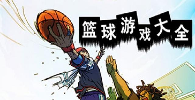 篮球类游戏合集下载