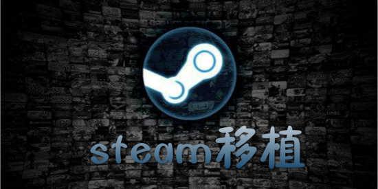 Steam移植手游合集