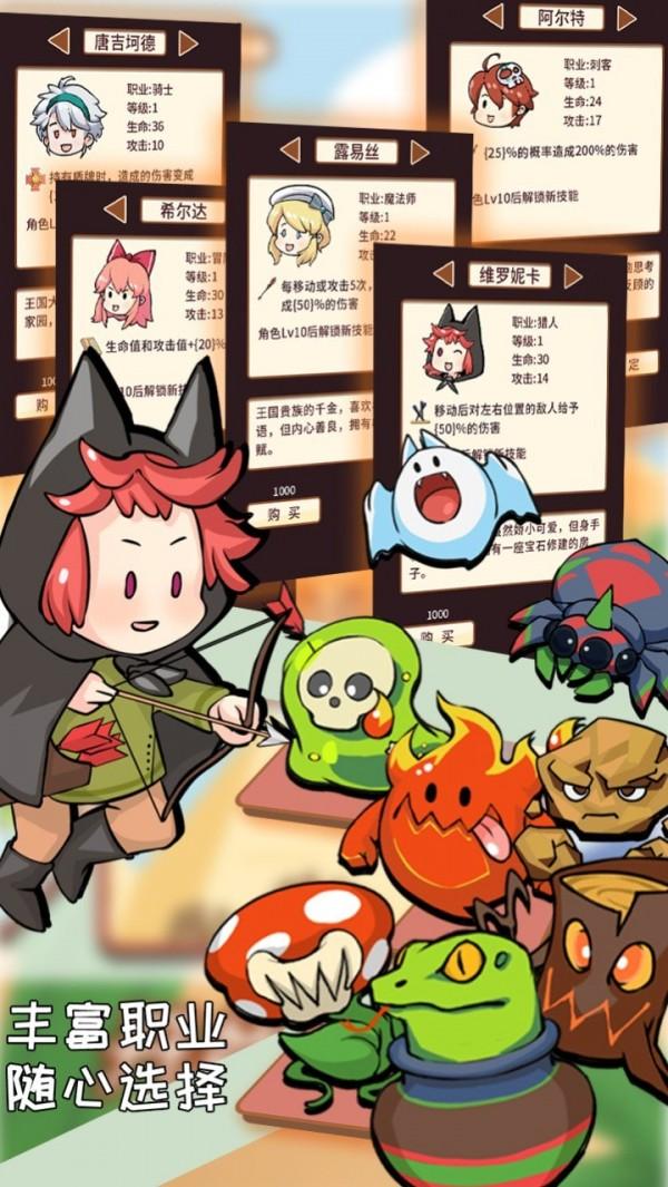梦幻旅人游戏下载截图