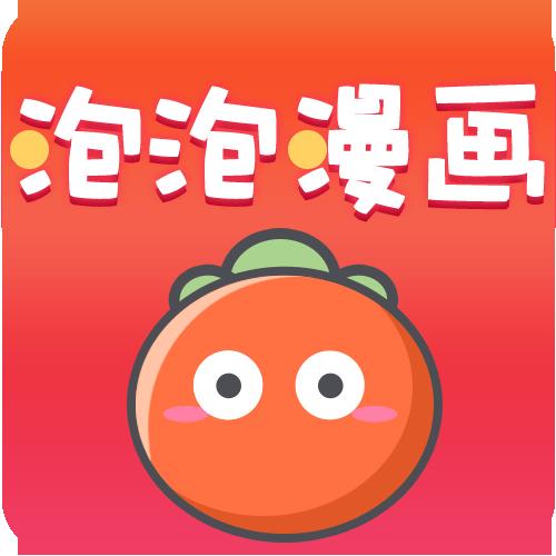 泡泡漫画app官网版