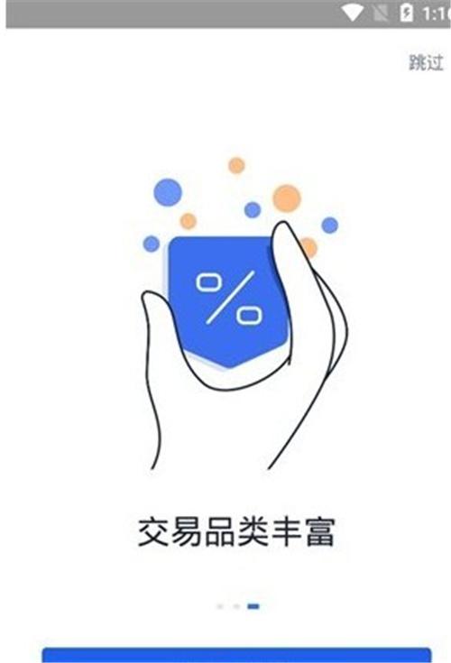 欧易okex手机app截图