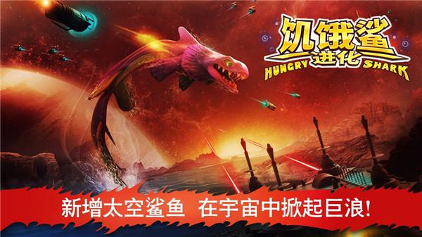 饥饿鲨进化8.5.2破解版截图