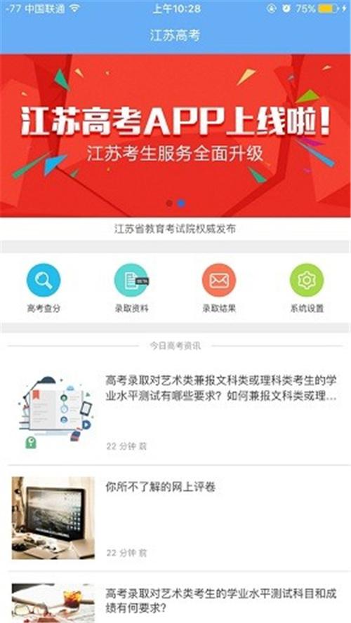 江苏高考app截图