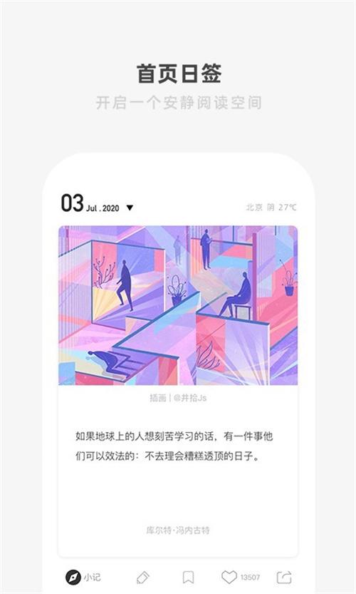 成年版one一个致敬韩寒5.1.6截图