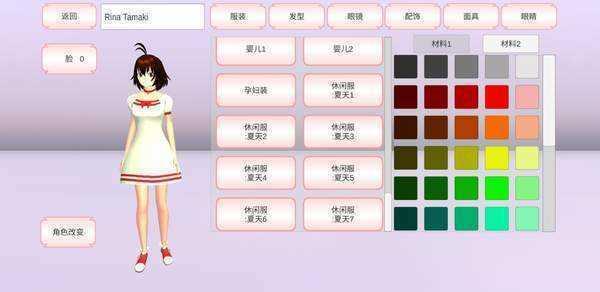 樱花校园模拟器2021端午版截图