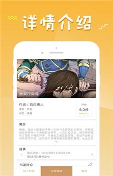 36漫画app截图