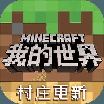 我的世界1.51中文版