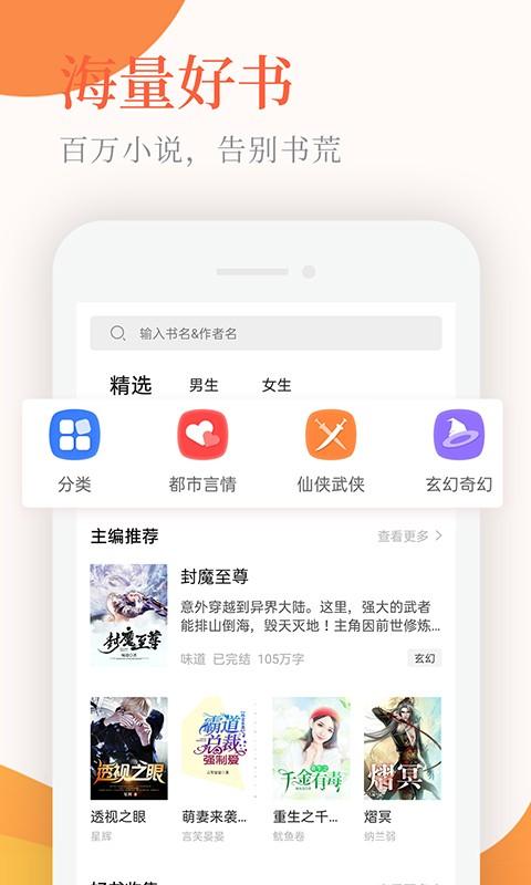 小书亭最新版下载截图