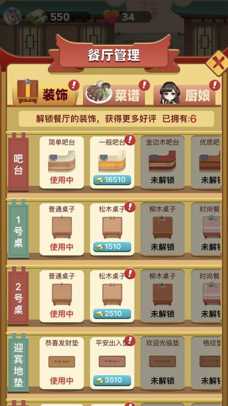 开心餐厅红包版2021截图