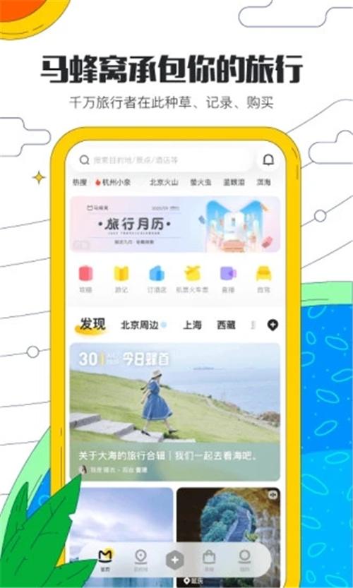 马蜂窝旅游app下载截图