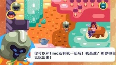 提摩历险记游戏下载截图