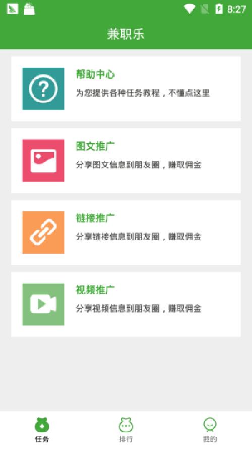 兼职乐app截图