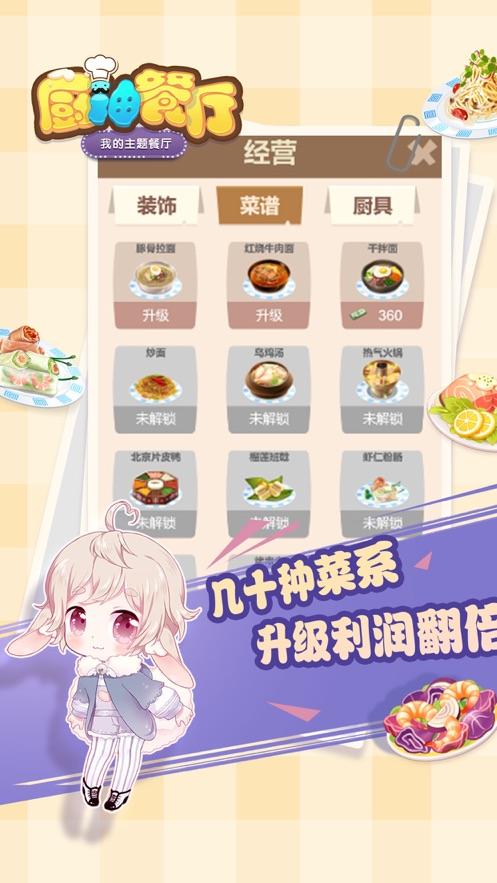 厨神餐厅正版截图