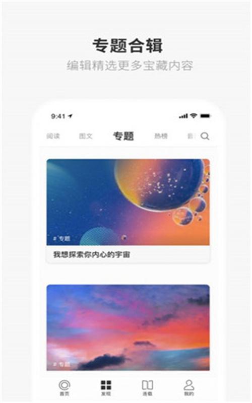 one一个致敬韩寒版app下载截图