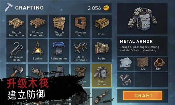 木筏2海上生存中文破解版截图