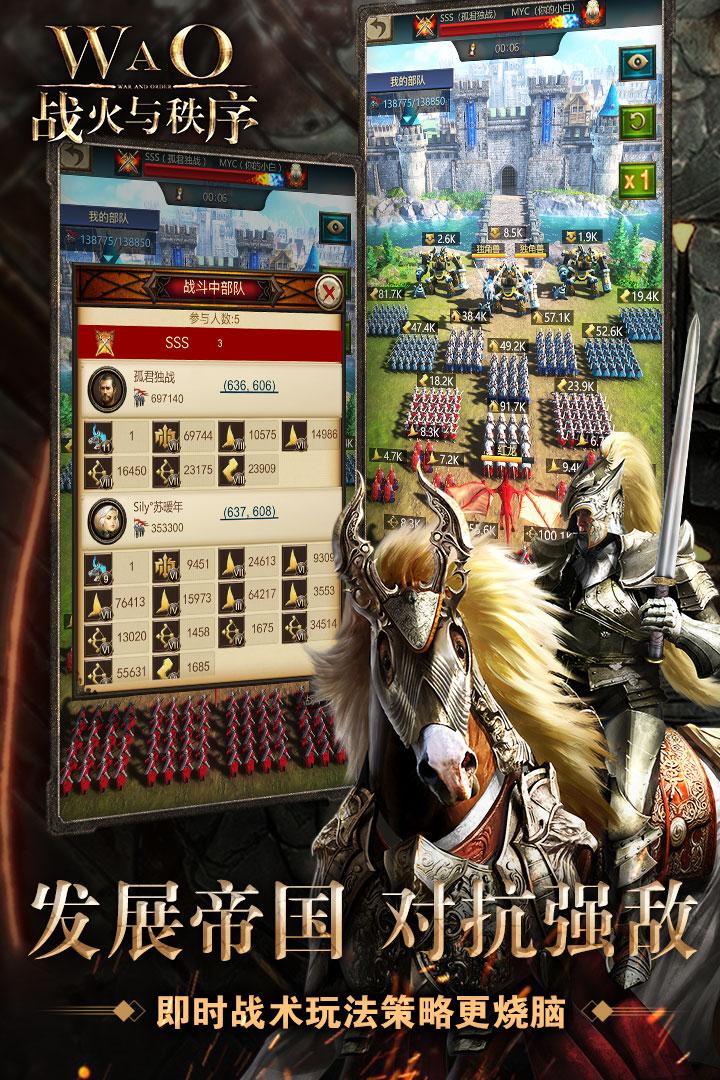 战火与秩序九游版截图