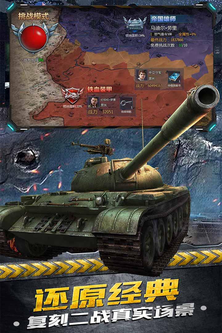 铁甲风暴手机版截图