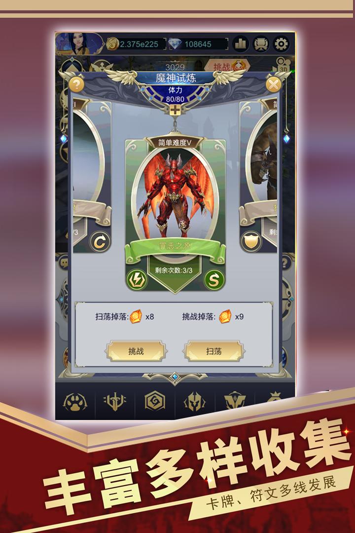 远征之门九游版截图