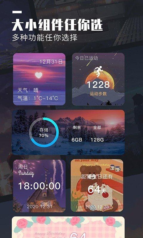 小组件美化大全app截图