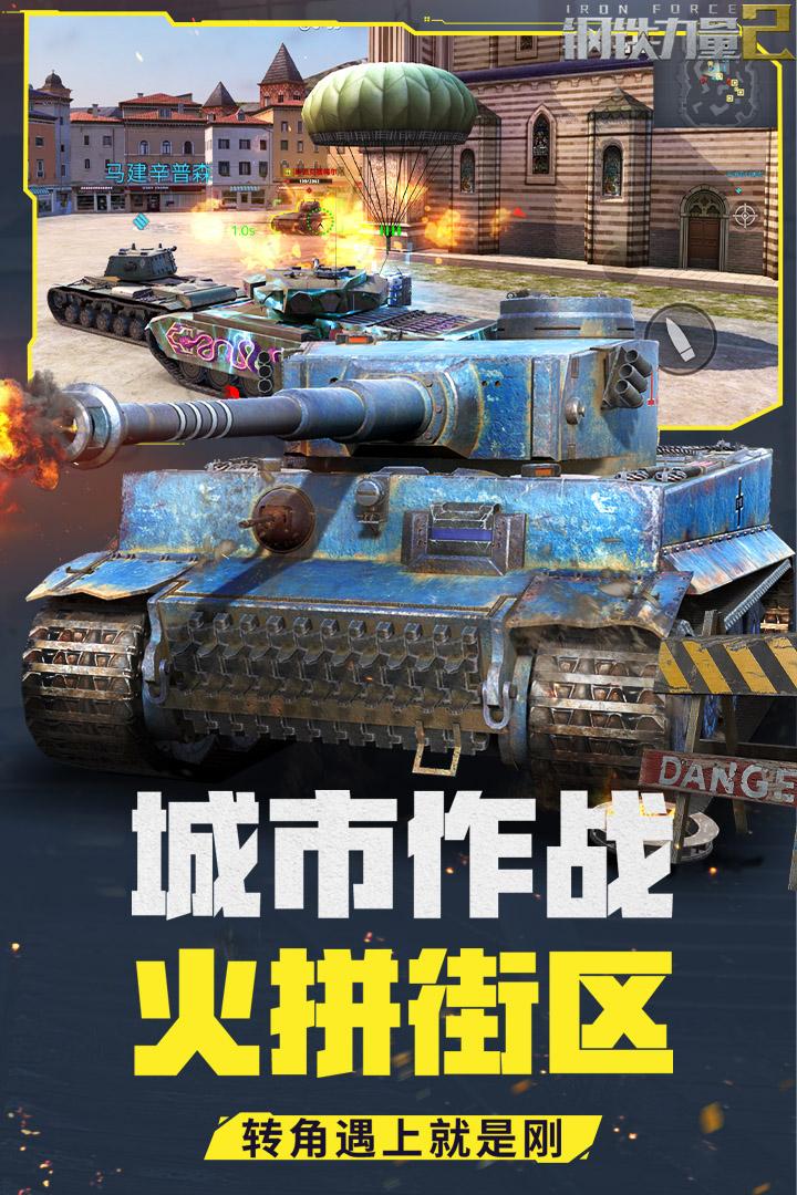 钢铁力量2九游版截图