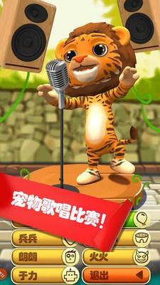 宠物世界模拟中文版截图