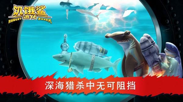饥饿鲨进化无敌版截图
