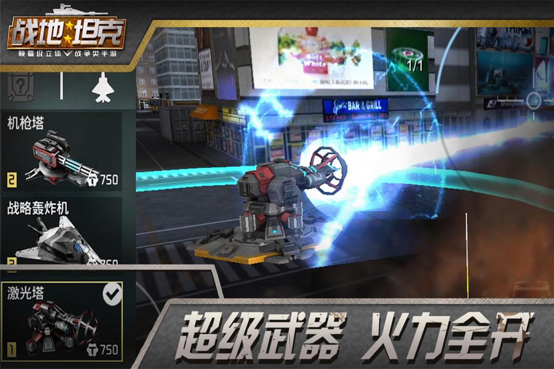 战地坦克九游版截图