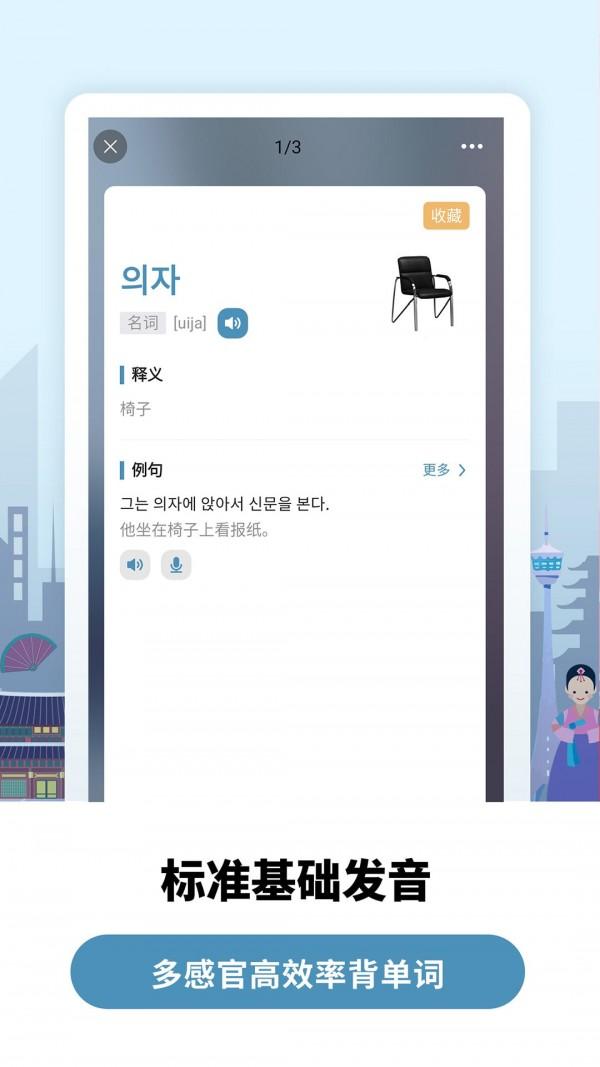 莱特韩语背单词截图