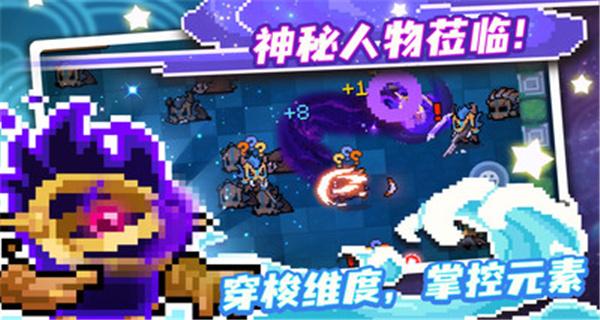 元气骑士破解版最新版3.2.0截图