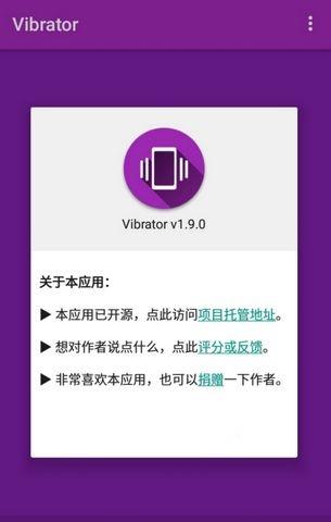 Vibrator安卓版截图