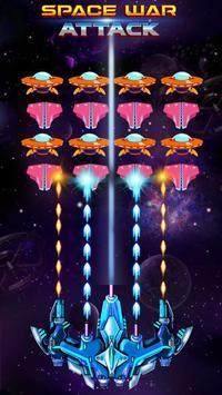 太空战争攻击截图