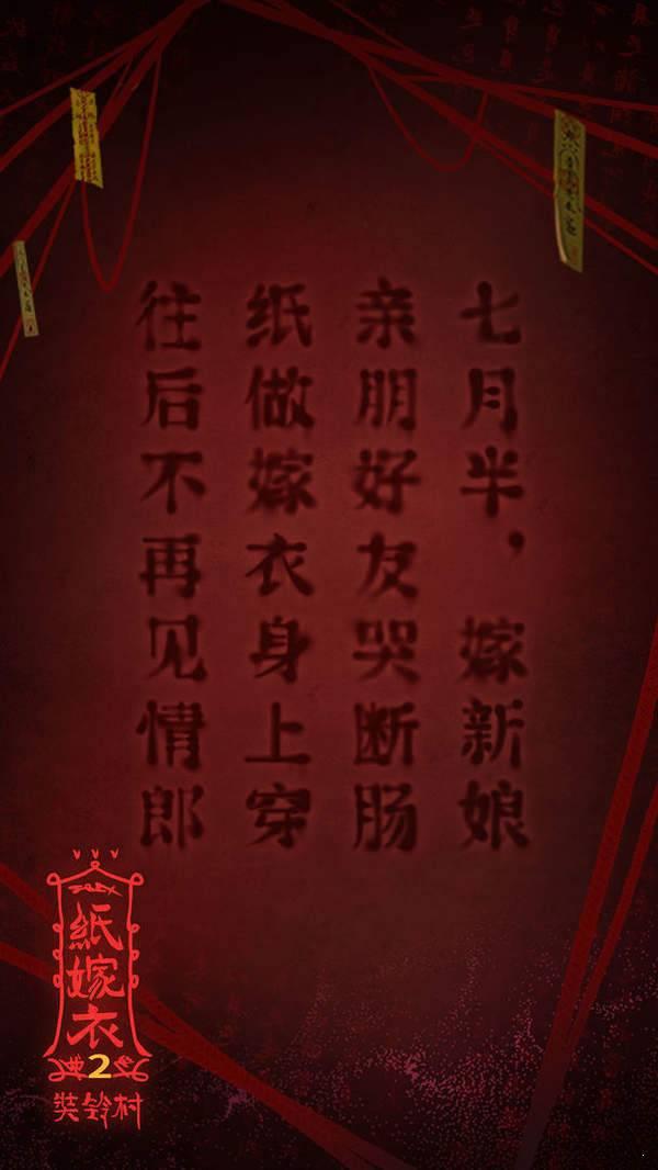 纸嫁衣2奘铃村破解版截图