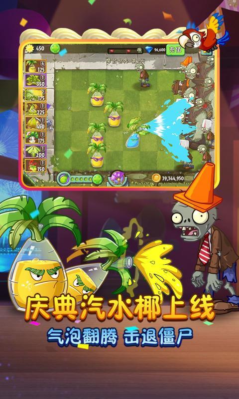 植物大战僵尸2高清版无限钻石版1.6.3截图