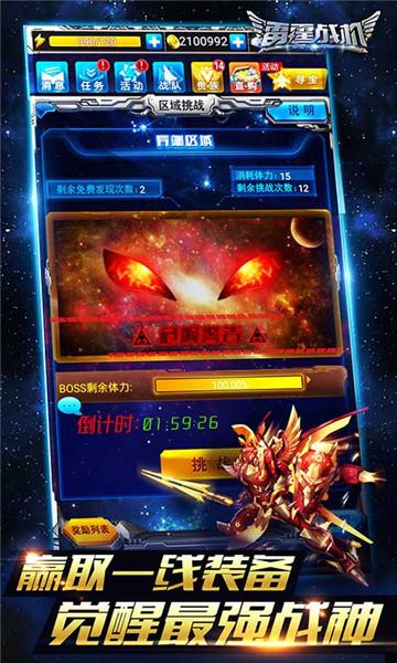 雷霆战机游戏下载截图