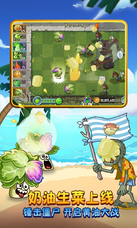 植物大战僵尸2破解版全植物全装扮截图