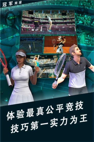 冠军网球破解版截图