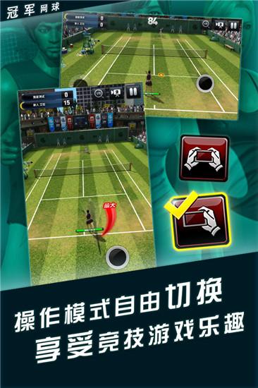 冠军网球九游版截图