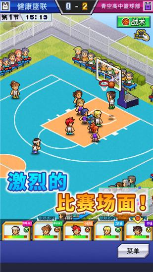 篮球物语汉化版破解版截图