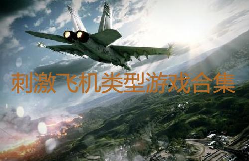 刺激飞机类型游戏合集