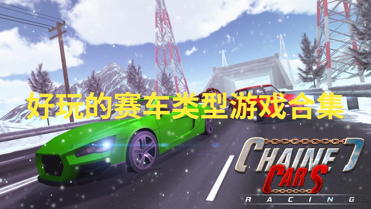 好玩的赛车类型游戏合集