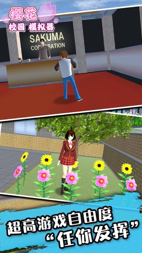 樱花校园模拟器1.038.58下载中文版截图