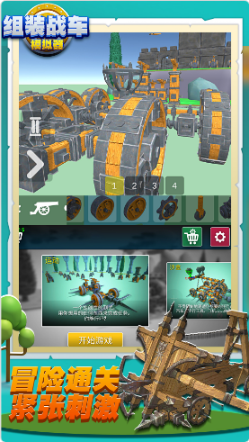 组装战车模拟器截图