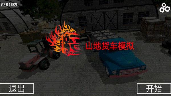山地货车模拟截图