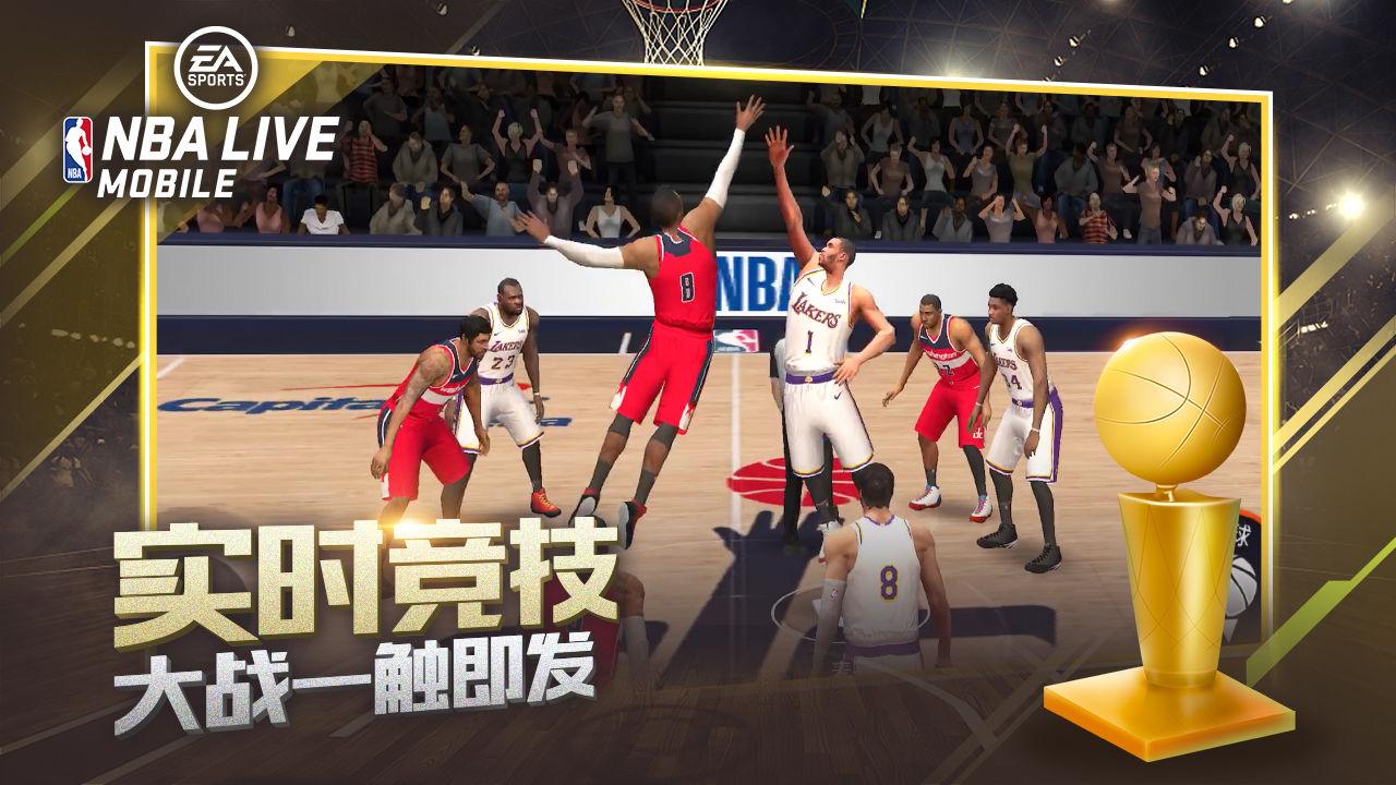 NBA LIVE国际服截图