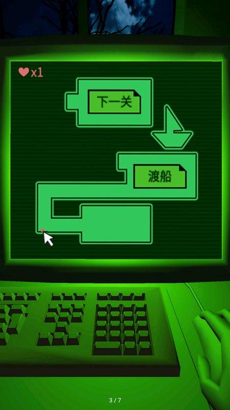 恐惧迷宫游戏下载截图