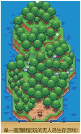 迷你无人岛生存最新版截图