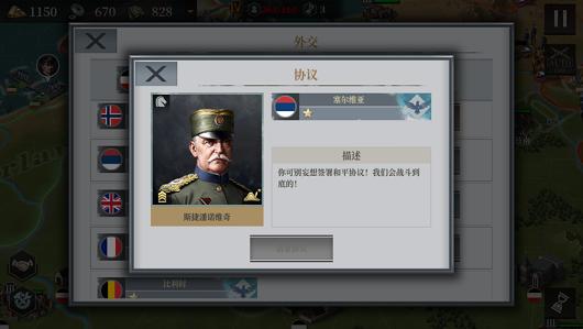 欧陆战争61914破解版截图