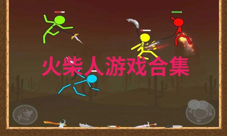 火柴人游戏合集
