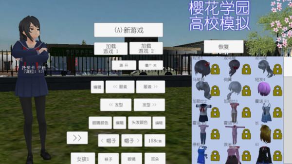 樱花校园模拟器2021年最新版8月破解版截图